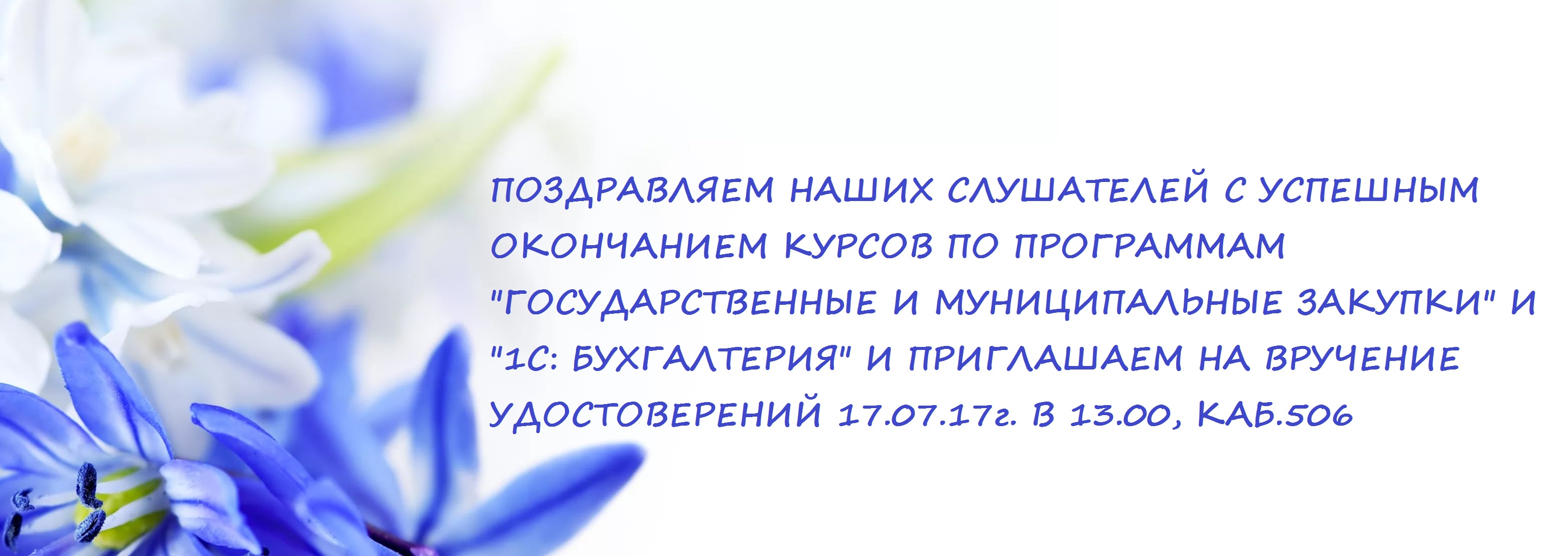 ВРУЧЕНИЕ 17.07.17