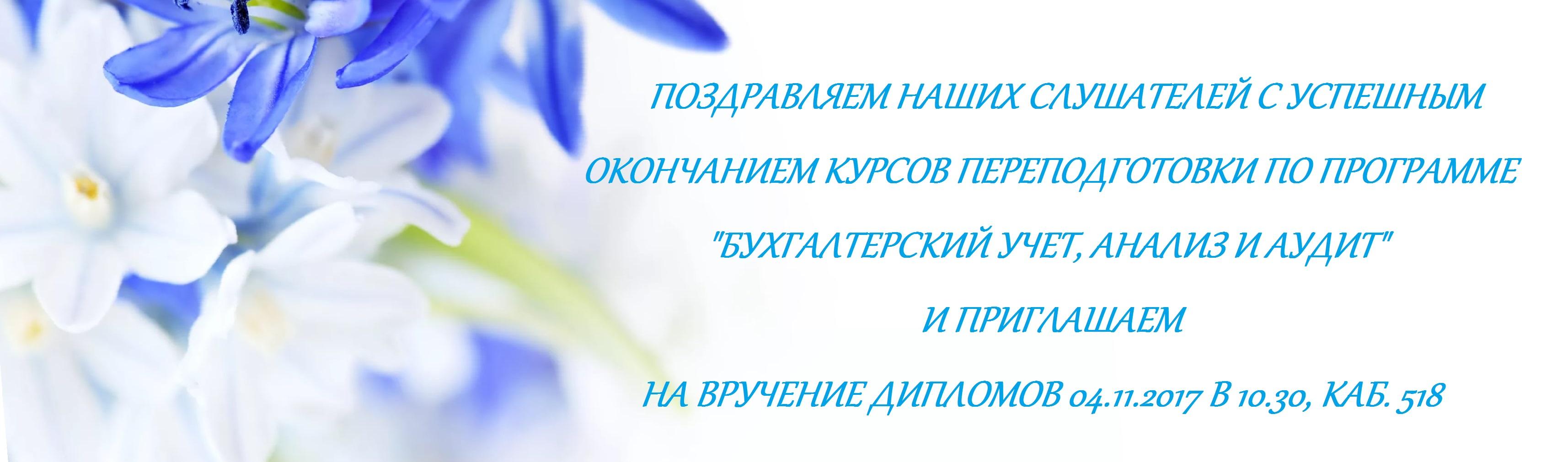 Пригл. 04.11.17