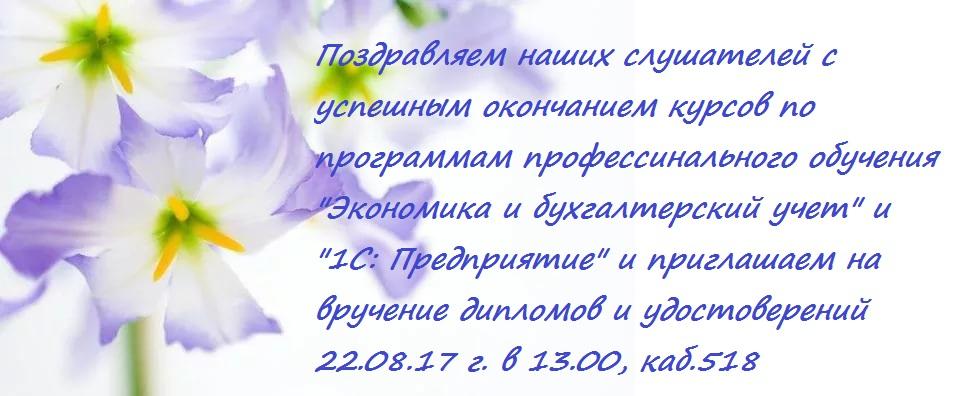вручение 22.08.17