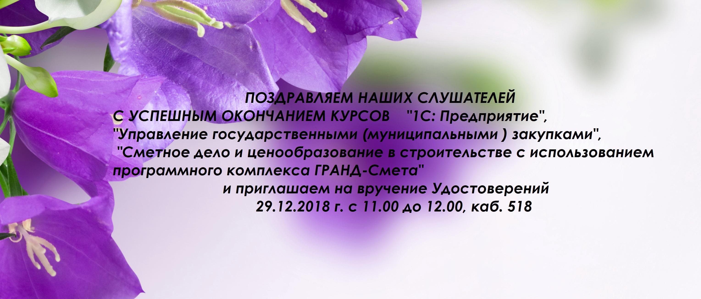 вручение 29.12.18