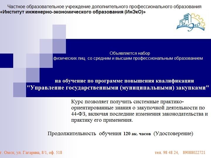 гос.закупки — 120